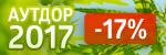 Скидка на аутдоры магазина 17%! Доставка курьером по Мск и Спб + Бонус