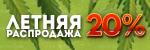 Скидка на все семена 20%! Доставка курьером по Москве и Питеру + Бонусы