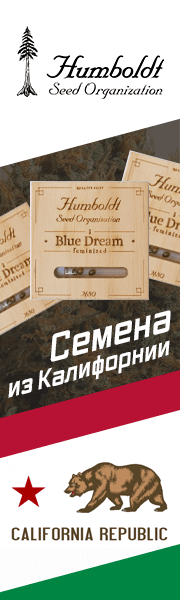 Семена Humboldt Seeds в магазине Dutch-seeds.pw