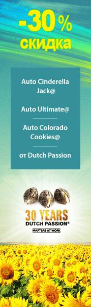 -30% скидка Auto Ultimate, Auto Colorado Cookies, Auto Cinderella Jack