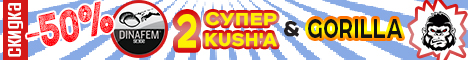 OG Kush, Purple Afgan Kush, Gorilla от Dinafem со скидкой 50%!