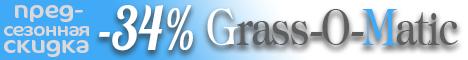 Скидка на семена Grass-O-Matic 34%