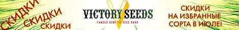 Скидки на избранные сорта Victory Seeds