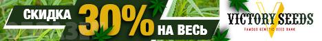 Скидка на Victory Seeds 30%