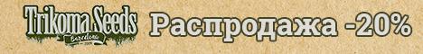 Скидка на семена конопли Trikoma Seeds -20%