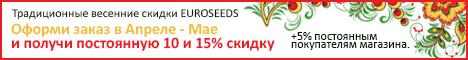 ПОСТОЯННЫЕ СКИДКИ 10 и 15% В ПОДАРОК !.