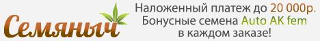 Наложенный платёж до 20т.р. Семя Auto AK за заказ +1семя за каждые 1000р