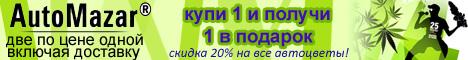 AutoMazar - две пачки по цене одной включая доставку!