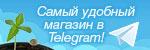 Самый удобный магазин в Telegram