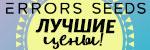 Errors Seeds — магазин настоящих гроверов!