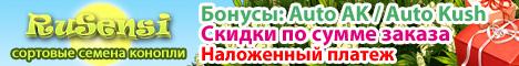 Магазинчик семян RuSensi - заходы дарагой! :))