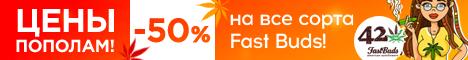АКЦИЯ -50% на семена Fast Buds!