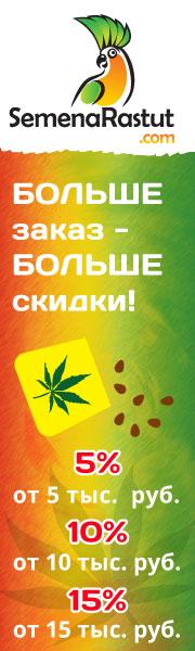 КРУПНЫМ ЗАКАЗАМ - КРУПНЫЕ СКИДКИ SEMENARASTUT.COM