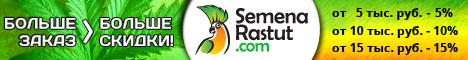SemenaRastut - крупным заказам крупная скидка !