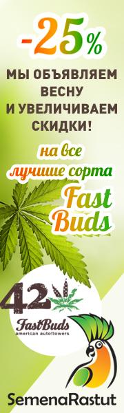 Весна, апрель 18, -25% скидка на весь Fast Buds семена конопли