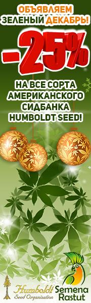 -25% на все семена Humboldt Seed!