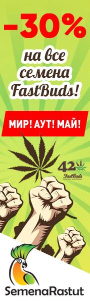 Fast Buds -30% скидка в Мае! Мир Аут Май!