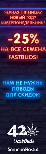 -25% на все семена Fast Buds!