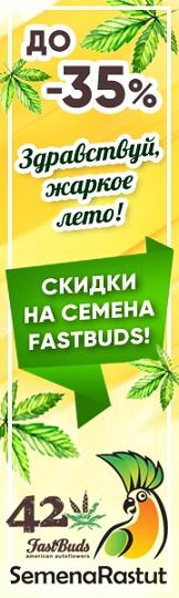 Скидки до 35% на Fast Buds
