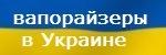 Оригинальные вапорайзеры с бесплатной доставкой по Украине