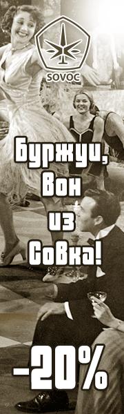 Буржуи, вон из Совка!