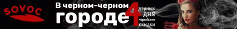 В черном-черном городе четыре черных дня чертовские скидки