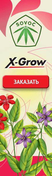 Хватай удобры X-Grow, Бро!