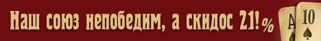 -21% на все в Sovoc. НА ВСЕ ФОТОПЕРИОДНЫЕ СОРТА!