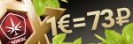 Евро=73рубля Бонусы в каждый заказ Наложенный платеж СТЕЛС ДОСТАВКА