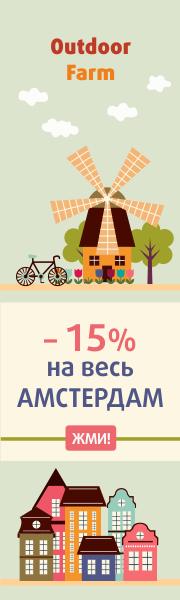 -15% на Амстердам!