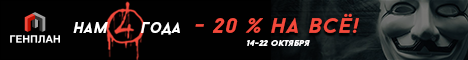 День рождения Генплана: нам 4 года - 20 % на всё