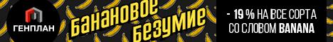 Банановое безумие: - 19 % на все сорта со словом banana