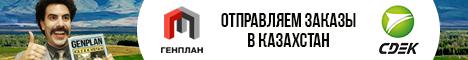 Казахстан НРАИЦА: теперь Генплан отправляет заказы и в Казахстан!