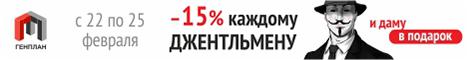 – 15 % скидка на всё с 22 по 25 февраля каждому