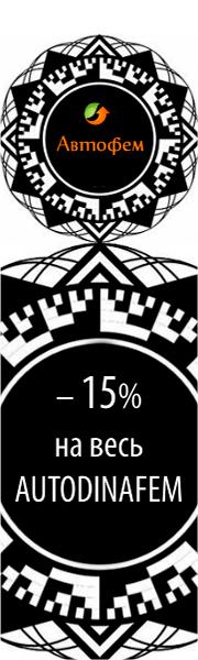 - 15 % на весь AutoDinafem