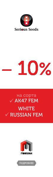 – 10% на сорта AK47 fem и White Russian fem