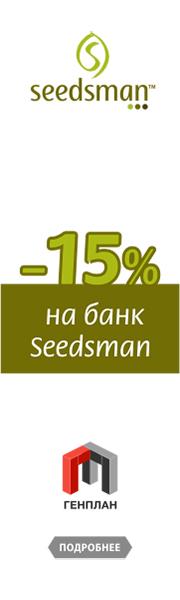 -15 % на весь ассортимент банка SEEDSMAN
