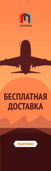 Бесплатная доставка по все России
