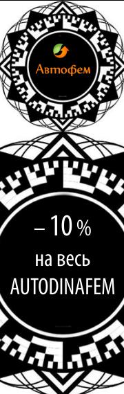 - 10%  AUTODINAFEM