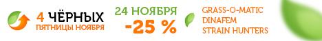 4 чёрных пятницы: - 25% !
