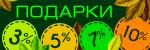Большой выбор, низкие цены, доставка по Москве, СКИДКА ДО 30%