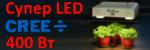 Grow Rocket-LED светильники на чипах CREE. 5% скидка по коду OLK