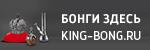 Королевский выбор бонгов, вапорайзеров и аксессуаров www.King-Bong.ru
