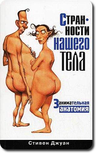 intim-anomalii-chelovecheskogo-tela